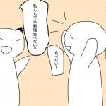 【漫画で学ぶ】掃除をしない人を彼氏彼女にしてはいけない理由。部屋が汚い人はすべてにだらしない