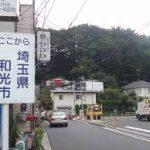 和光駅の始発は座れる?有楽町線の通勤ラッシュ対策に和光始発がベストとは言えない理由