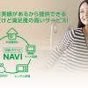 一番安い引越し業者を楽に選ぶなら引越しNAVIを使うのがオススメな理由!